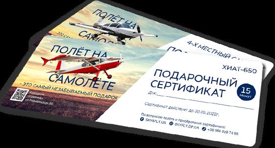 заказать подарочный сертификат на полет на самолете